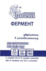 Фермент на 3-4 л молока (фирменная упаковка)